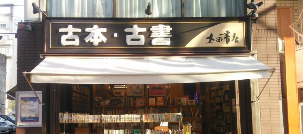 太田書店七間町店のご案内